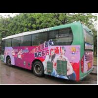 佛山公交车体广告@中山公交车体广告@广州公交车体广告