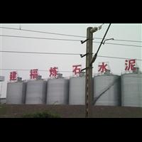 建福水泥5
